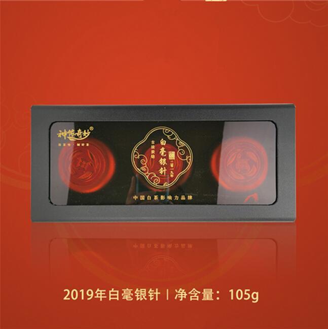 2019白亳银针